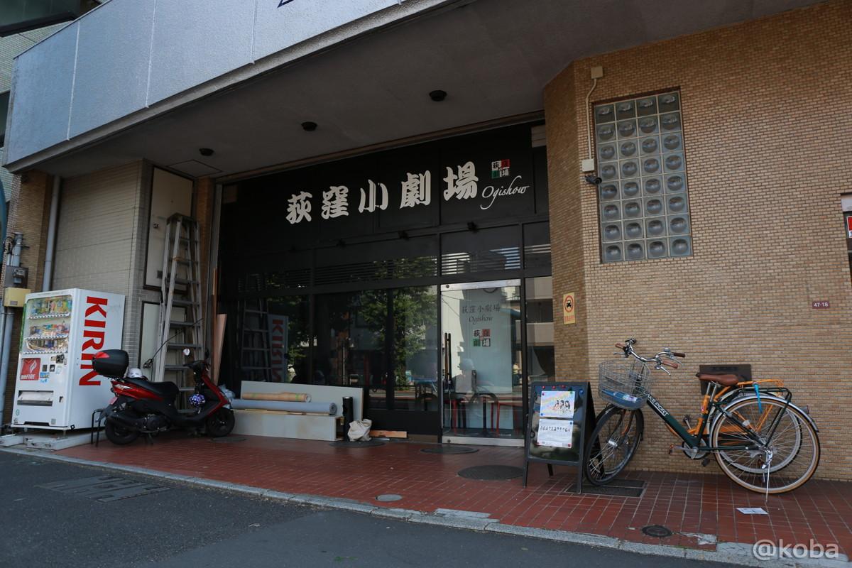 01荻窪小劇場 劇団蝶能力第8回公演「初心者マークの外し方」