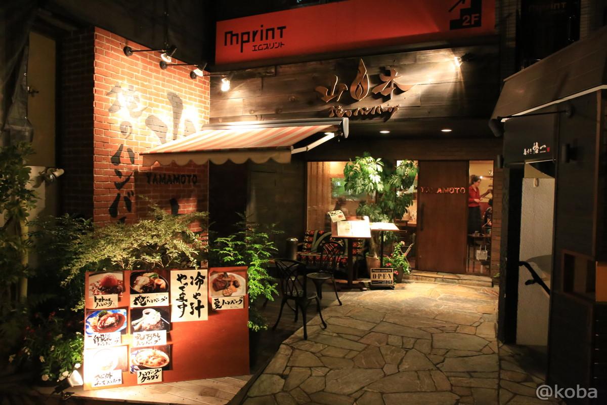 外観写真 俺のハンバーグ山本 恵比寿本店