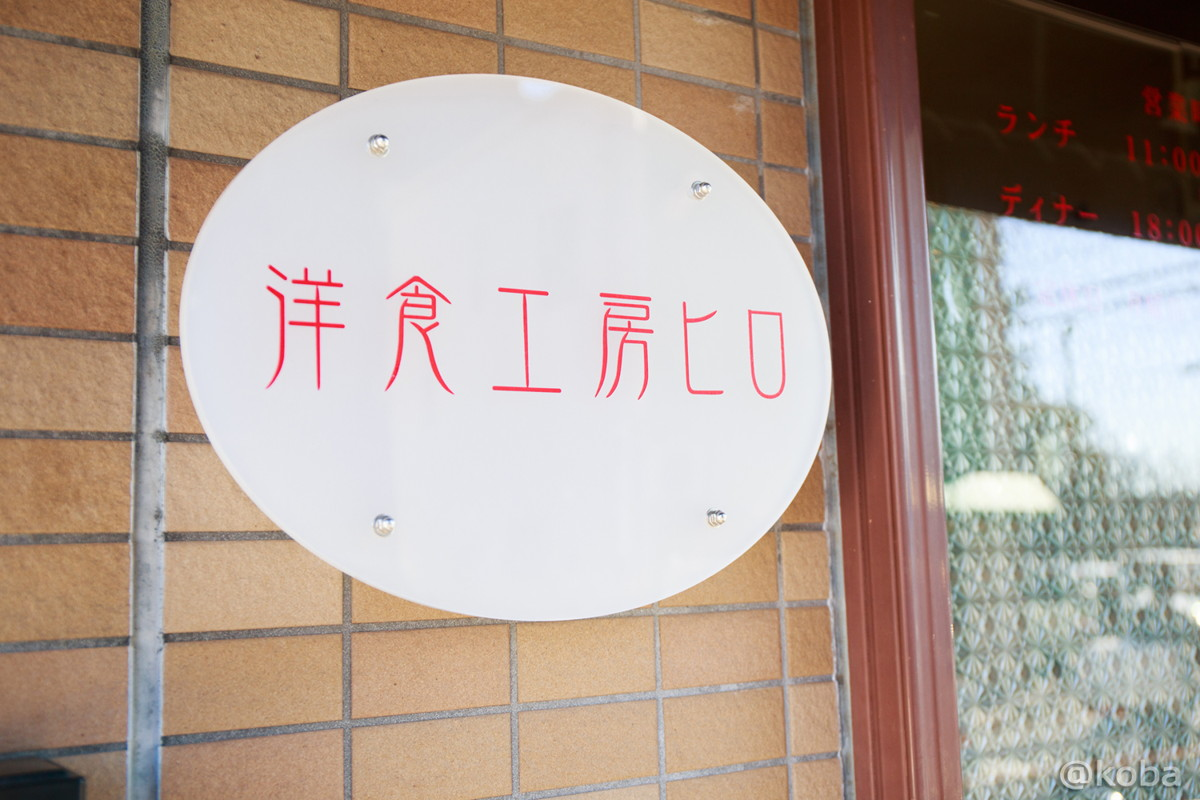 tateishi youshokukoubouhiro│こばフォトブログ
