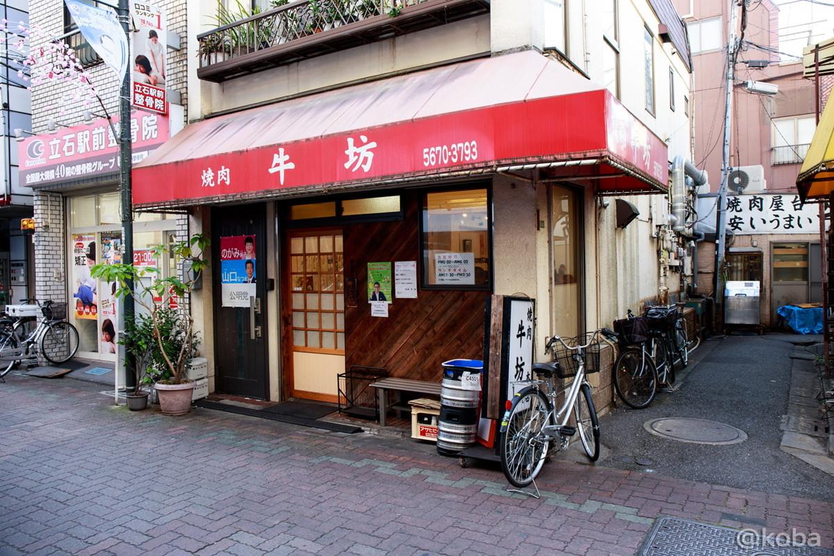 外観写真 東京 立石 焼肉牛坊(ギュウボウ) 本店 │こばフォトブログ