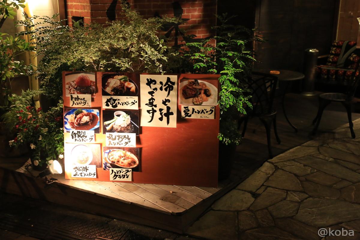 俺のハンバーグ山本 恵比寿本店