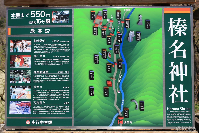 榛名神社 案内図 地図