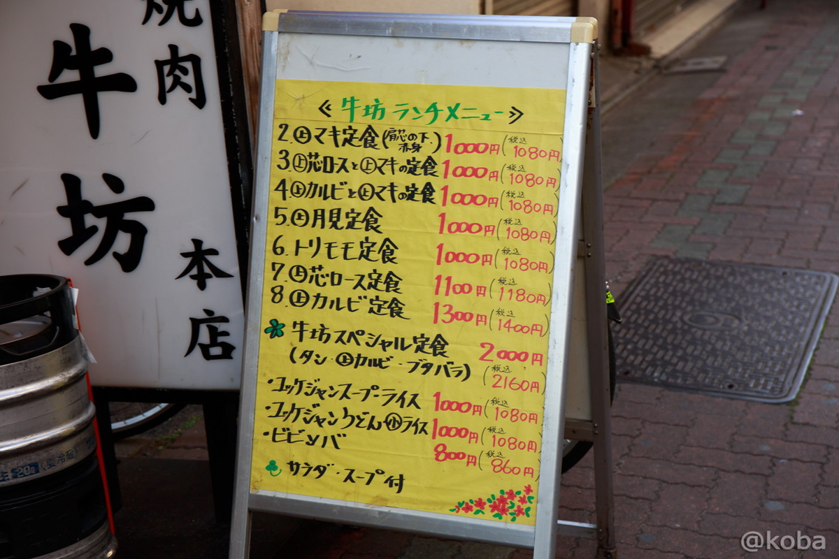 ランチメニュー 値段 立石 焼肉牛坊(ギュウボウ) 本店 │こばフォトブログ