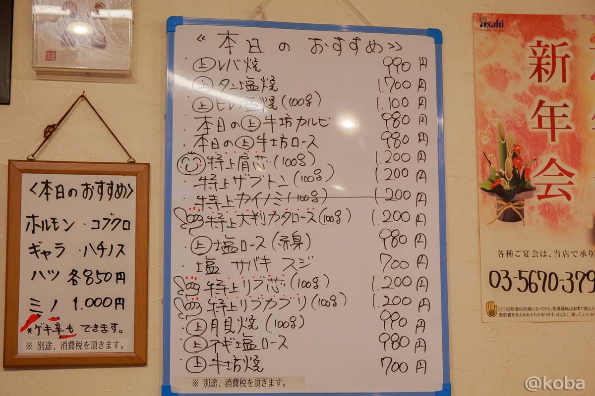 おすすめメニュー 値段 立石 焼肉牛坊(ギュウボウ) 本店 │こばフォトブログ