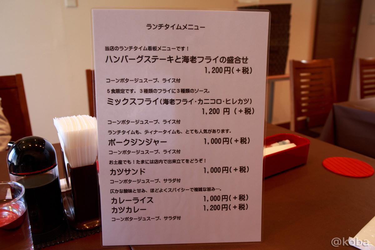 ランチメニュー 値段 立石 洋食工房ヒロ│こばフォトブログ