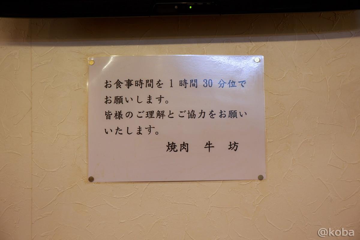 利用時間のお願い 立石 焼肉牛坊(ギュウボウ) 本店 │こばフォトブログ