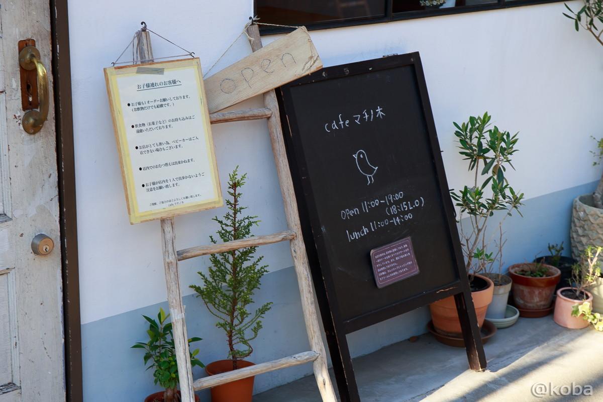 営業時間 新小岩 cafe マチノ木 (machinoki)│こばフォトブログ