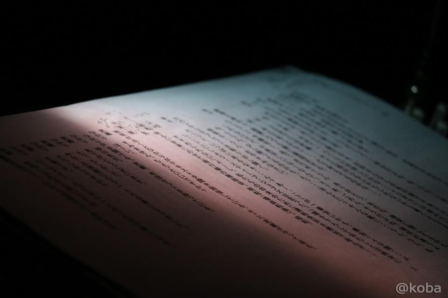 50劇団蝶能力第8回公演「初心者マークの外し方」