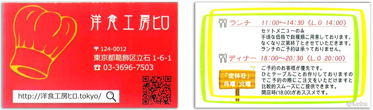 名刺 営業時間 住所 予約電話番号 定休日 立石 洋食工房ヒロ