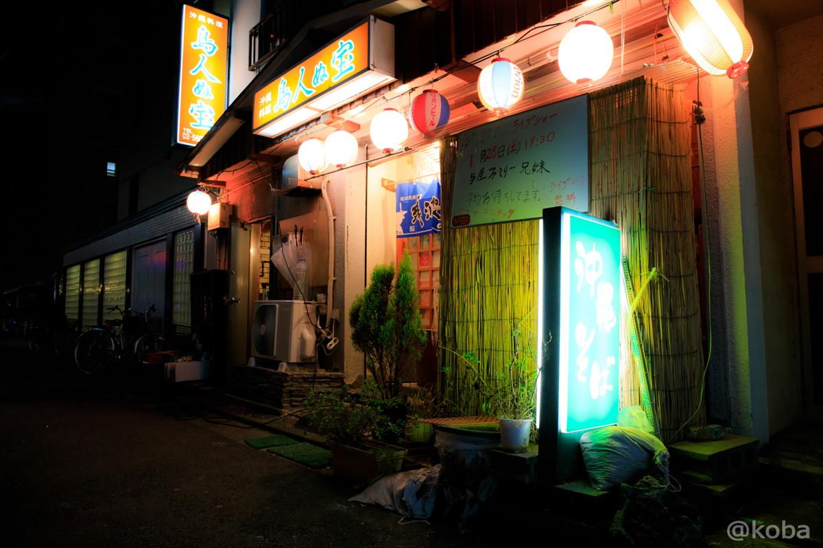 外観写真 東京 新小岩 島人ぬ宝(しまんちゅぬたから) 沖縄料理│こばフォトブログ