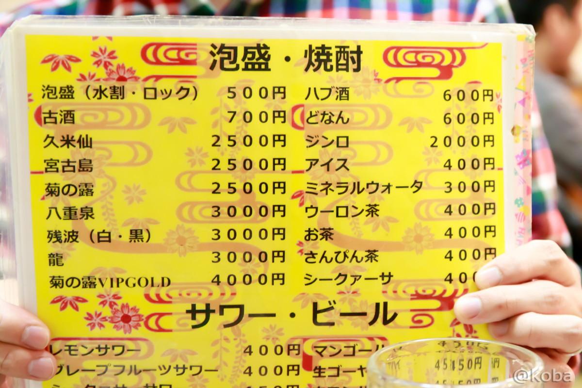 泡盛メニュー 東京 新小岩 島人ぬ宝(しまんちゅぬたから) 沖縄料理│こばフォトブログ