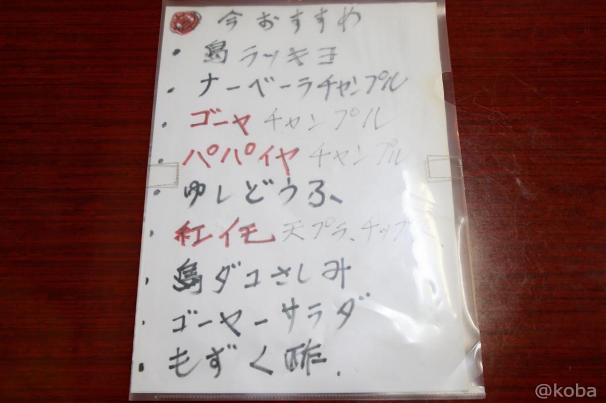 おすすめメニュー 東京 新小岩 島人ぬ宝(しまんちゅぬたから) 沖縄料理│こばフォトブログ