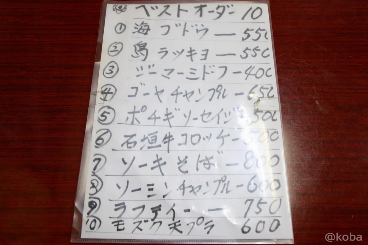 人気メニュー 東京 新小岩 島人ぬ宝(しまんちゅぬたから) 沖縄料理│こばフォトブログ