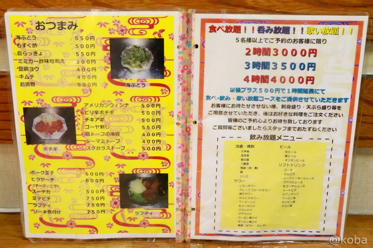 メニュー 東京 新小岩 島人ぬ宝(しまんちゅぬたから) 沖縄料理│こばフォトブログ