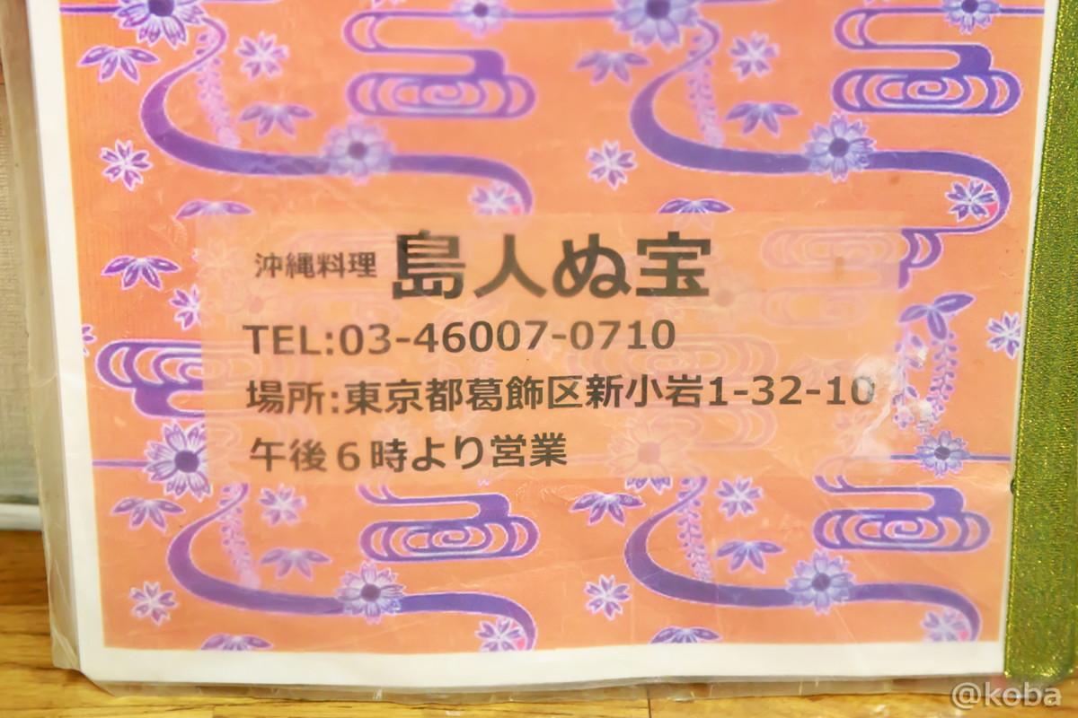 電話番号 場所 営業時間 東京 新小岩 島人ぬ宝(しまんちゅぬたから) 沖縄料理│こばフォトブログ
