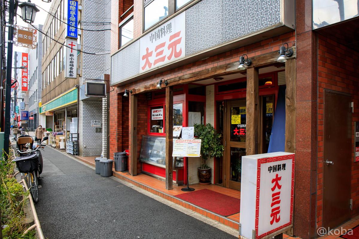 外観写真 東京 新小岩食べ歩き 大三元(だいさんげん) 中国料理 中華料理│こばフォトブログ