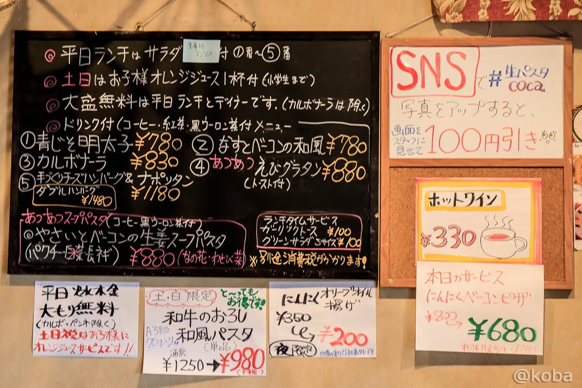 壁に貼られたランチメニュー 千葉 鎌ヶ谷 Coca(コカ) 生パスタ 手づくりピザ │こばフォトブログ