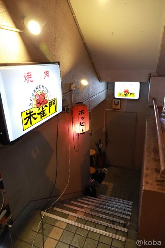 地下へ 東京 秋葉原 朱雀門 すじゃくもん 焼肉 すざくやきにく│こばフォトブログ