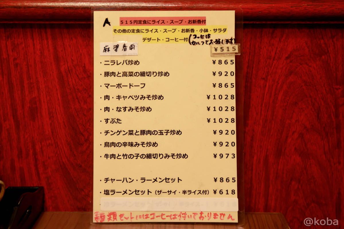 ランチメニュー 値段 金額 価格 東京 新小岩 大三元(だいさんげん) 中国料理│こばフォトブログ