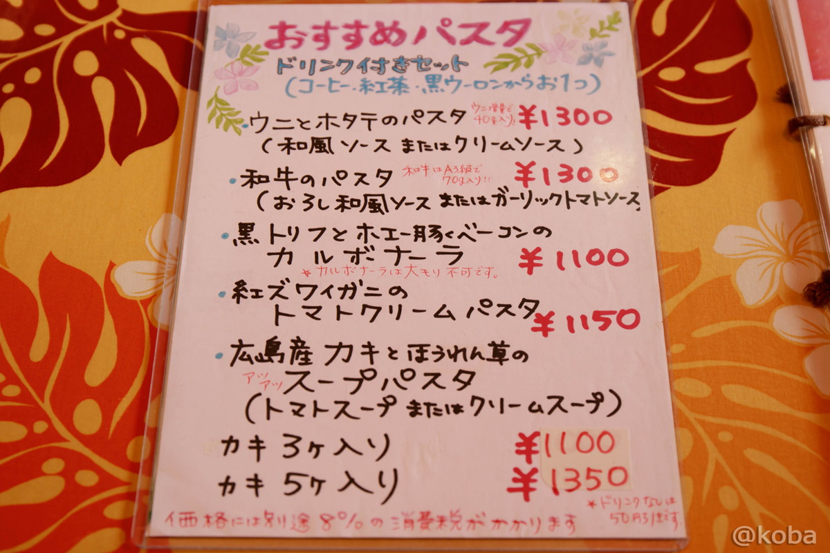 おすすめパスタメニュー 値段 (+消費税) 千葉 鎌ヶ谷 Coca(コカ) 生パスタ 手づくりピザ │こばフォトブログ