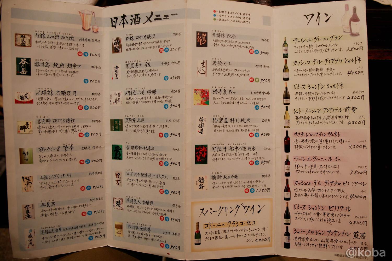 アルコール ドリンクメニュー (日本酒,ワイン)価格 値段 金額 東京駅,大手町駅,丸の内 かしみん おでん iiyo!!(イーヨ!!)│こばフォトブログ