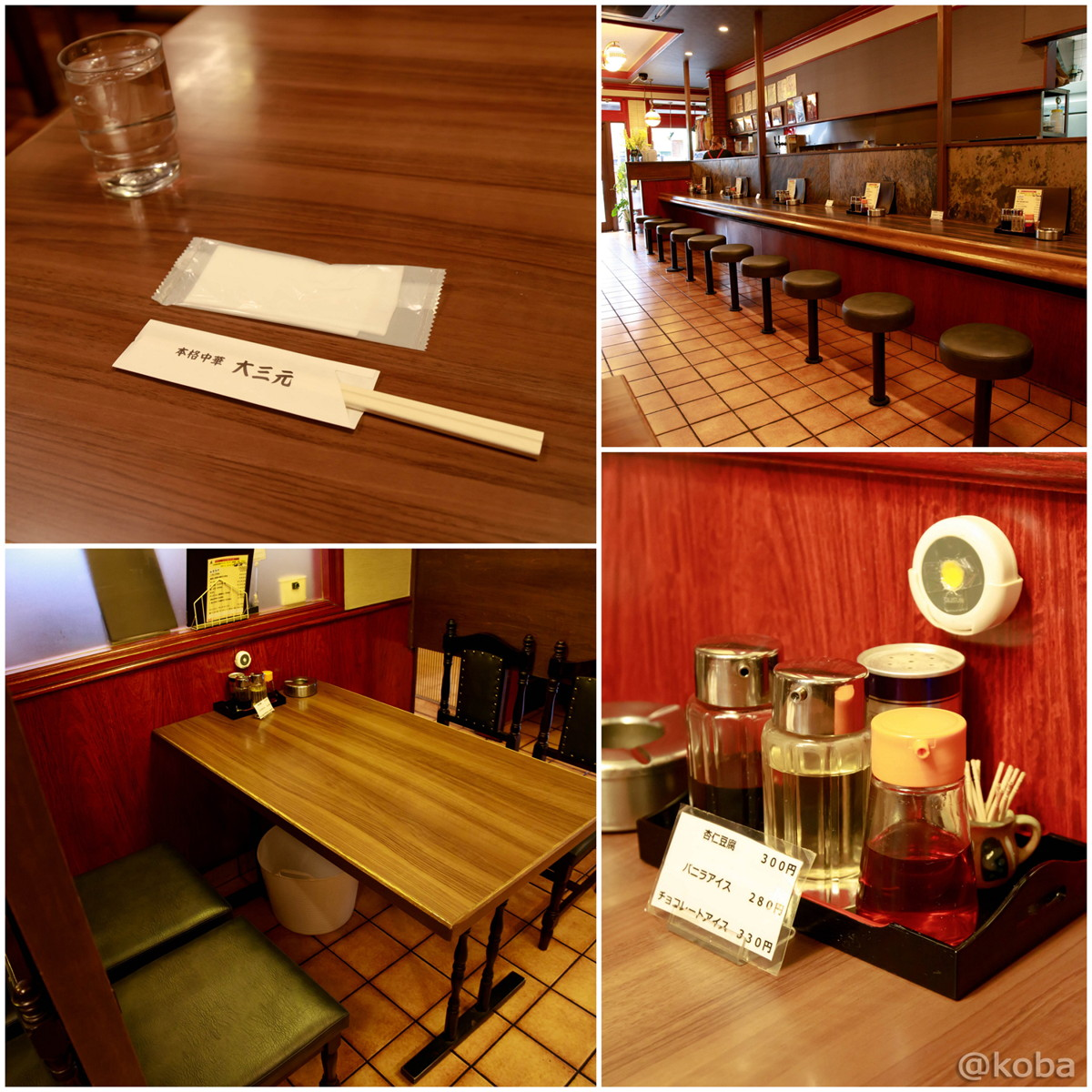 内観写真 東京 新小岩 大三元(だいさんげん) 中国料理│こばフォトブログ