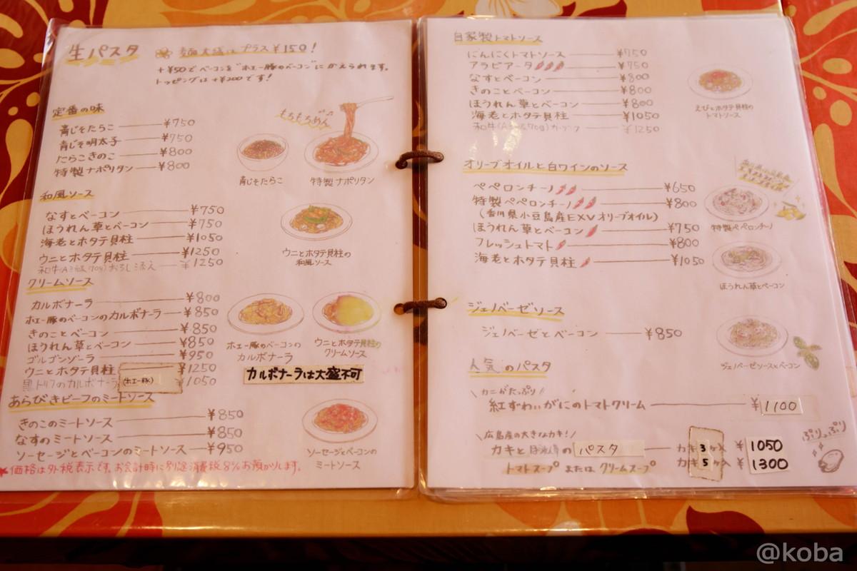 生パスタメニュー 値段 (税別表示) 千葉 鎌ヶ谷 Coca(コカ) 生パスタ 手づくりピザ │こばフォトブログ