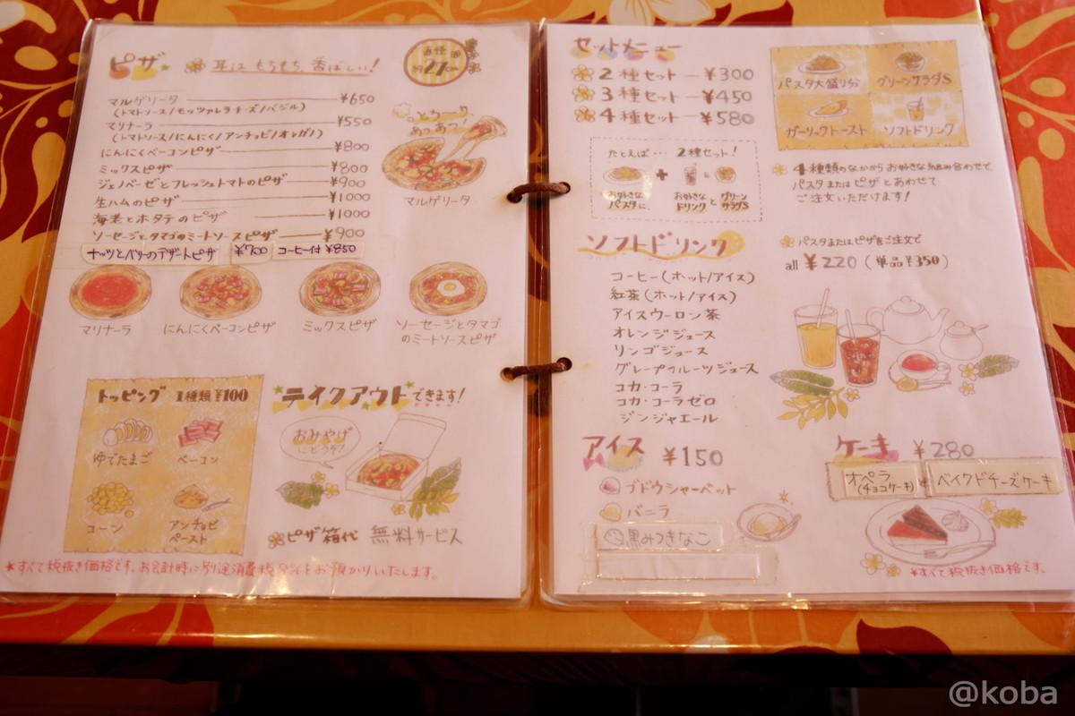 ピザメニュー 値段 (税別表示) 千葉 鎌ヶ谷 Coca(コカ) 生パスタ 手づくりピザ │こばフォトブログ