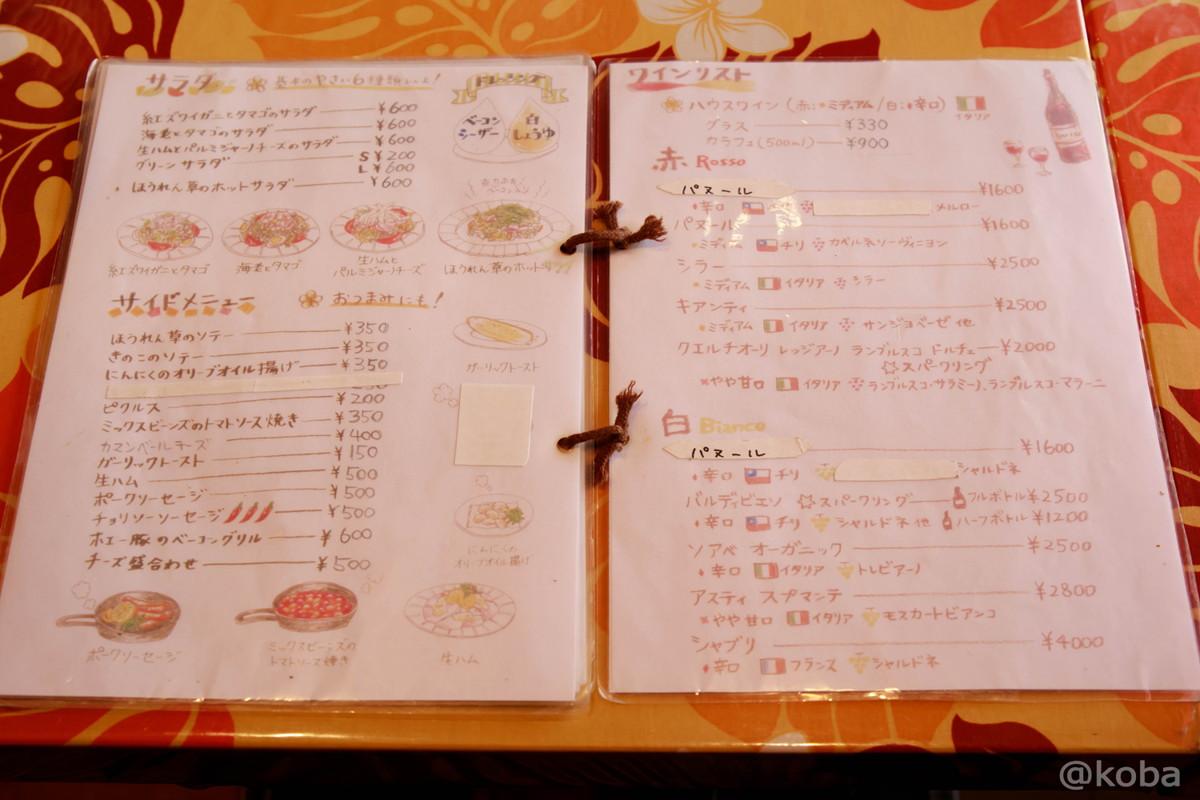 サラダ サイドメニュー ワイン 値段 (税別表示) 千葉 鎌ヶ谷 Coca(コカ) 生パスタ 手づくりピザ │こばフォトブログ