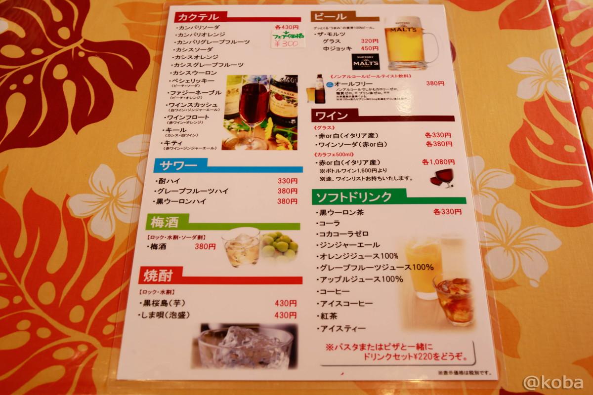 ドリンクメニュー アルコール ソフトドリンク 値段 (税別表示) 千葉 鎌ヶ谷 Coca(コカ) 生パスタ 手づくりピザ │こばフォトブログ
