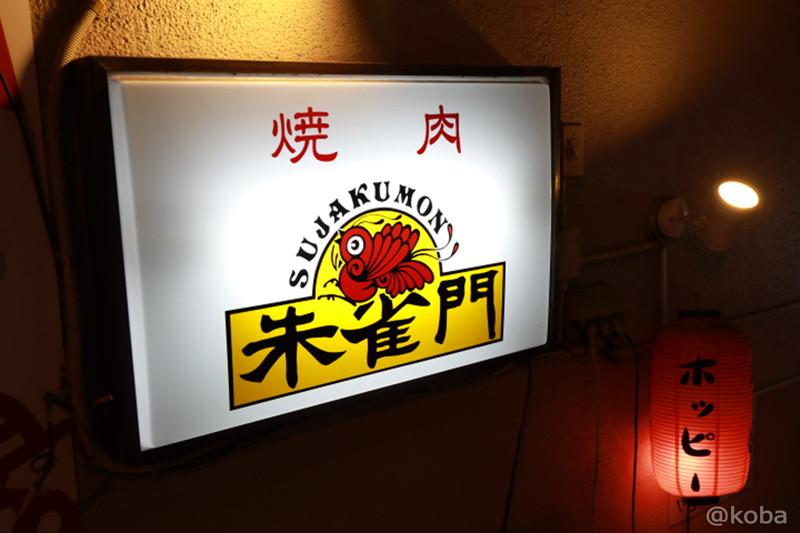 看板の写真 東京 秋葉原 朱雀門 すじゃくもん 焼肉 関東食べ歩き│こばフォトブログ