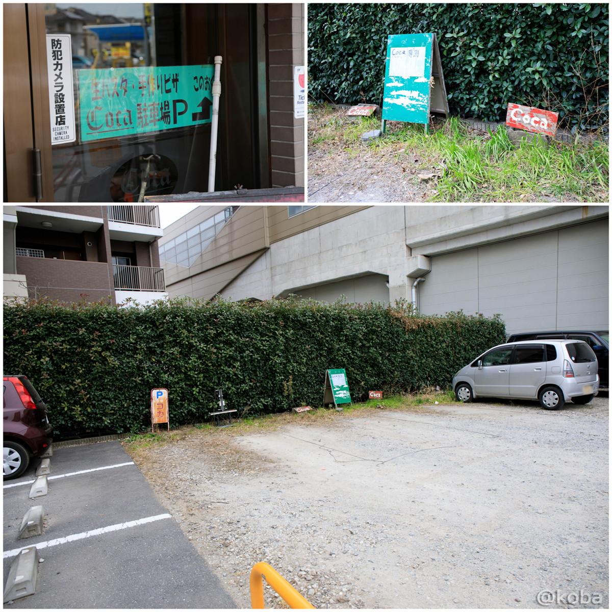コカ専用駐車場三台があるので便利 千葉 鎌ヶ谷 Coca(コカ) 生パスタ 手づくりピザ │こばフォトブログ