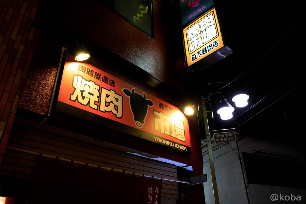 8-15-16 Minami Koiwa, Edogawa-ku, Tokyo 夜の外観看板の写真 東京 小岩食べ歩き 焼肉市場2号店 森下精肉店 江戸親ビル│こばフォトブログ