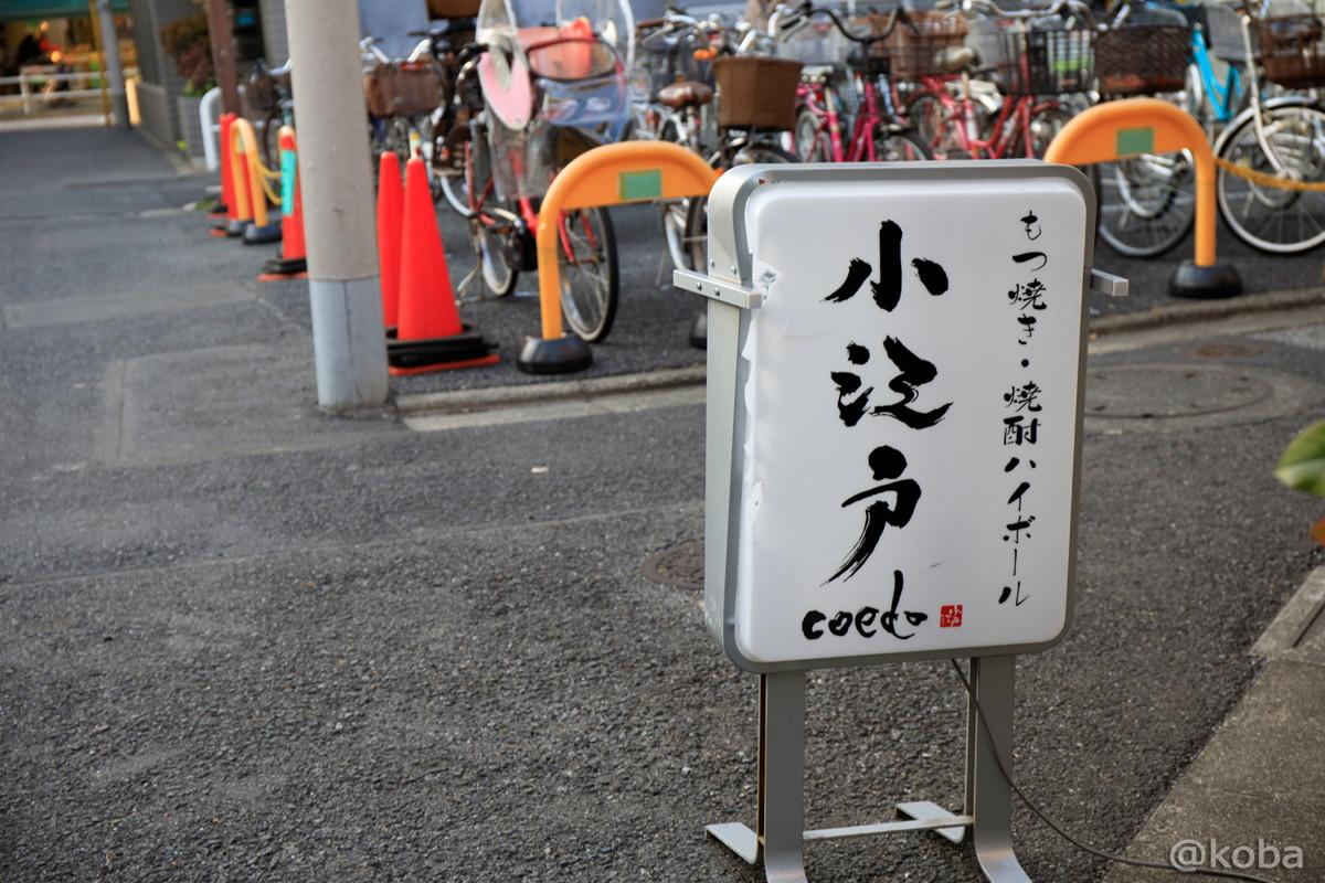 看板の写真, 東京 京成青砥駅 小江戸(coedo) もつ焼き 下町呑み歩き│こばフォトブログ