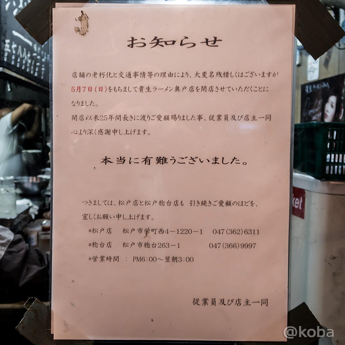 奥戸 屋台ラーメン とんこつ 貴生(たかお) 閉店のお知らせ 5月7日(日曜日)