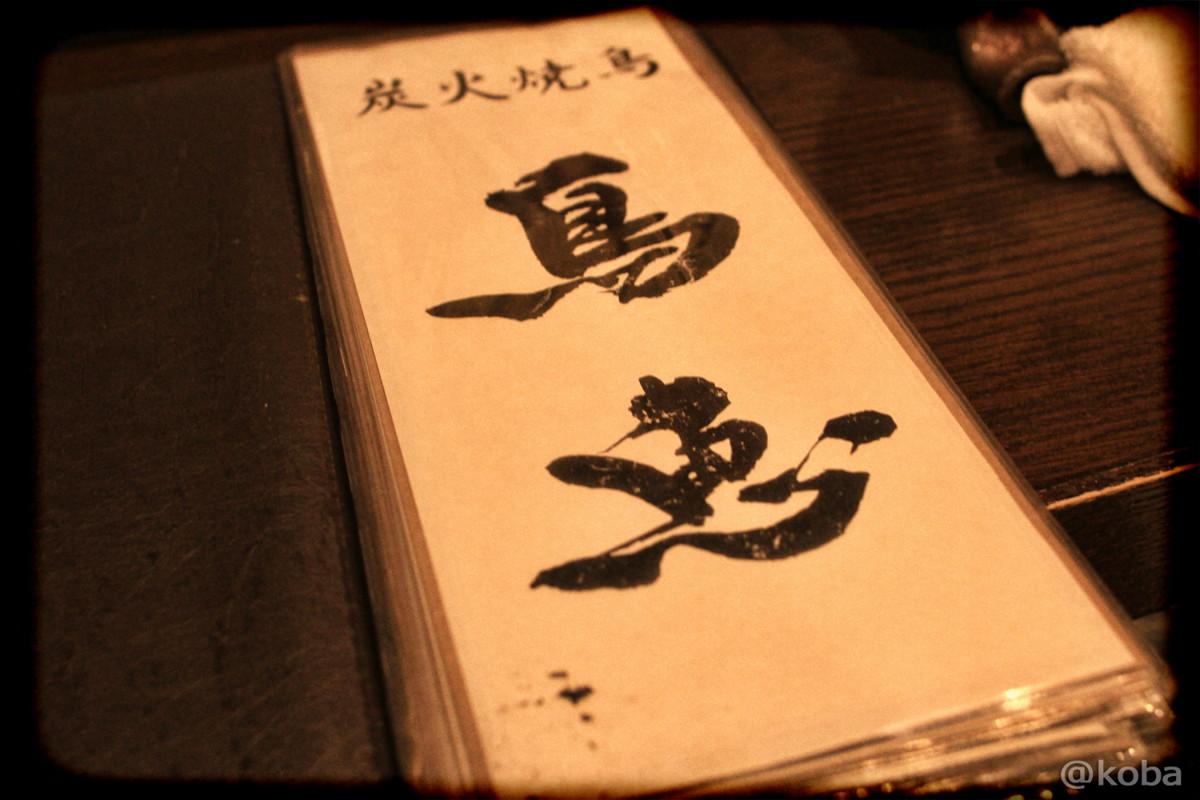 鳥恵(とりえ)焼き鳥・串焼き・串揚げ,東京都文京区湯島,御徒町,上野