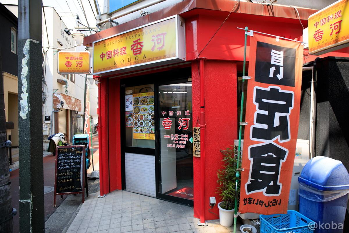 外観の写真 中華ランチ_東京食べ歩き 新小岩 中国料理 香河(コウガ) kouga Chinese cuisine