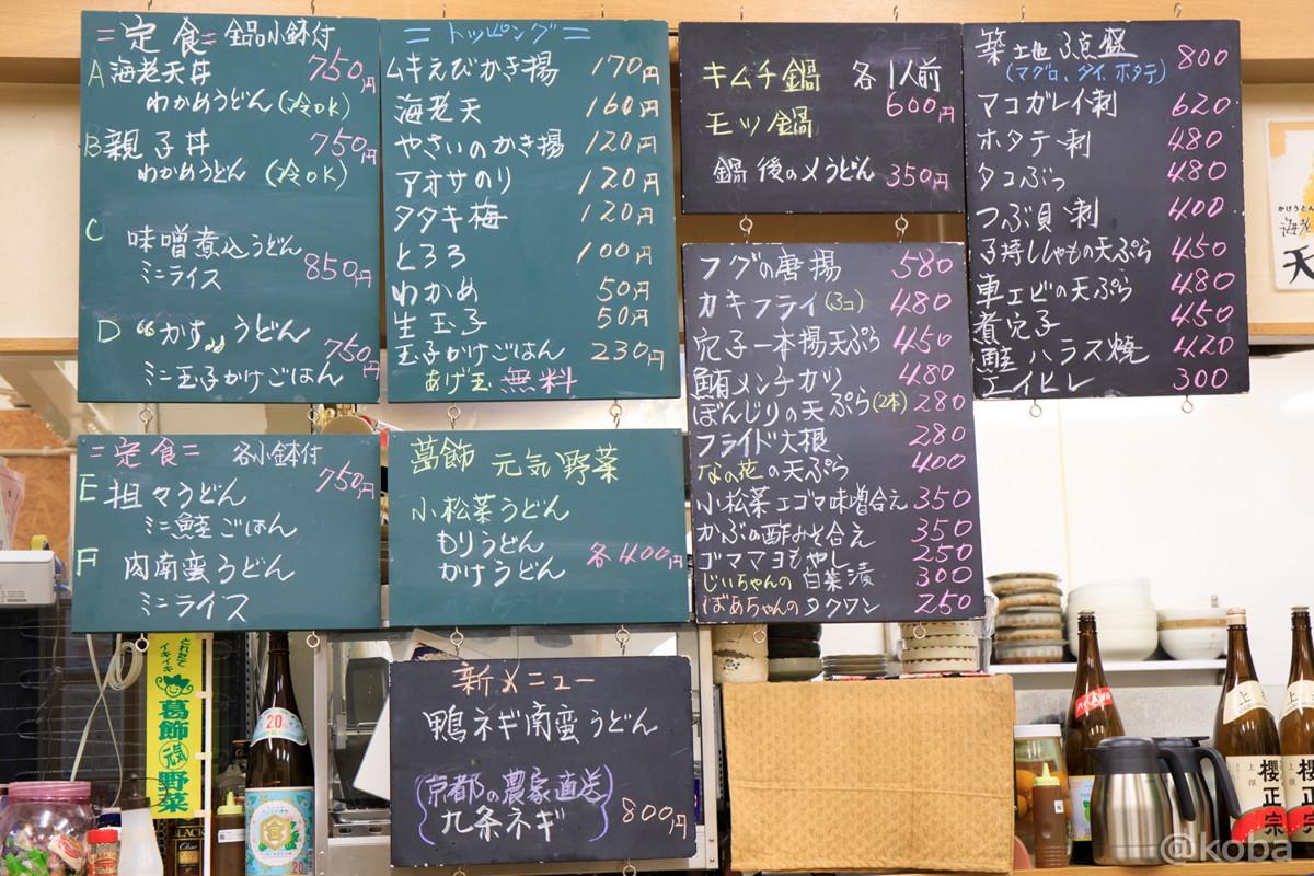 壁に貼られメニュー 値段 金額 価格 東京,葛飾区,東立石,四ツ木製麺所(よつぎせいめんじょ)うどん屋,呑み歩き│こばフォトブログ