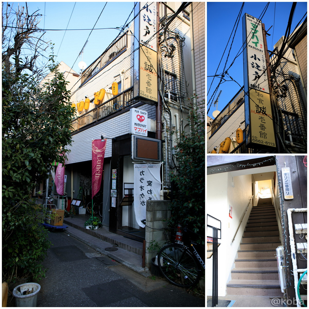 外観の写真,階段を上り2階へ 東京 京成青砥駅 小江戸(coedo) もつ焼き 下町呑み歩き│こばフォトブログ