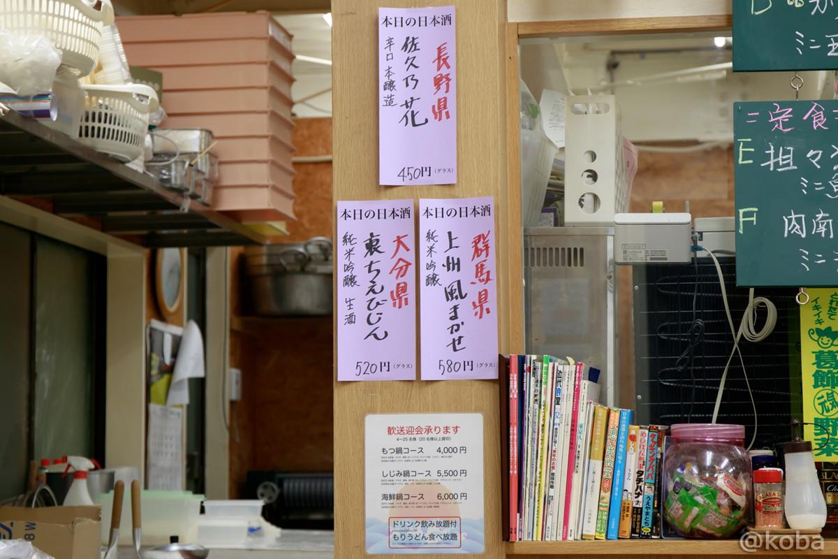 本日の日本酒 メニュー 値段 金額 価格 東京,葛飾区,東立石,四ツ木製麺所(よつぎせいめんじょ)うどん屋,呑み歩き│こばフォトブログ