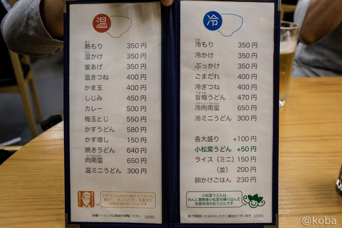 温かいうどんと冷たいうどんのメニュー 値段 金額 価格 東京,葛飾区,東立石,四ツ木製麺所(よつぎせいめんじょ)うどん屋,呑み歩き│こばフォトブログ