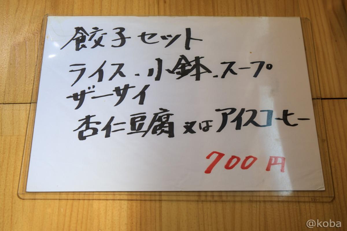 メニュー 値段 中華ランチ_東京 新小岩 中国料理 香河(コウガ) kouga Chinese cuisine