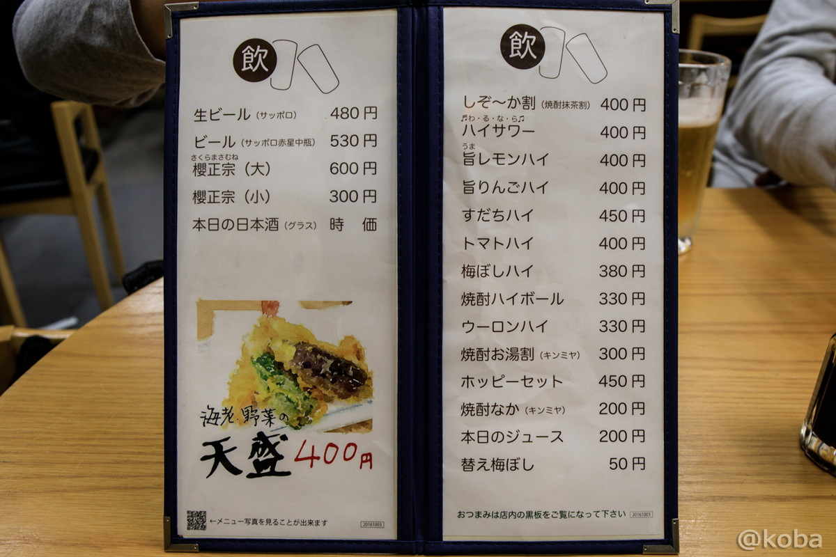 ドリンクメニュー 値段 金額 価格 東京,葛飾区,東立石,四ツ木製麺所(よつぎせいめんじょ)うどん屋,呑み歩き│こばフォトブログ