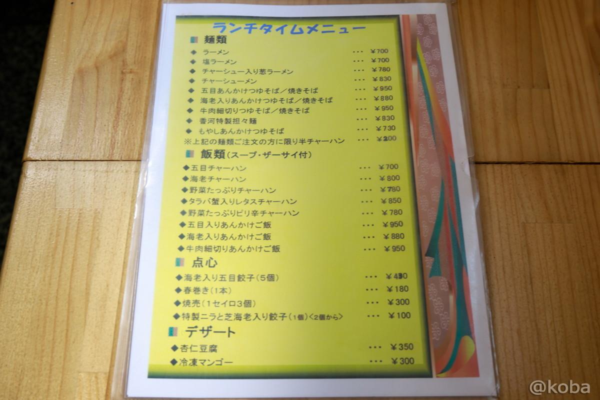 ランチメニュー 値段 中華_東京 新小岩 中国料理 香河(コウガ) kouga Chinese cuisine