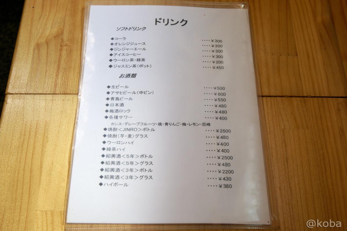 ドリンクメニュー 値段 飲み物 中華ランチ_東京 新小岩 中国料理 香河(コウガ) kouga Chinese cuisine