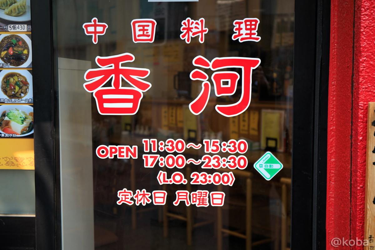 営業時間 定休日_東京 新小岩 (高級中華の楼蘭の元料理長のお店) 中国料理 香河(コウガ) kouga Chinese restaurant