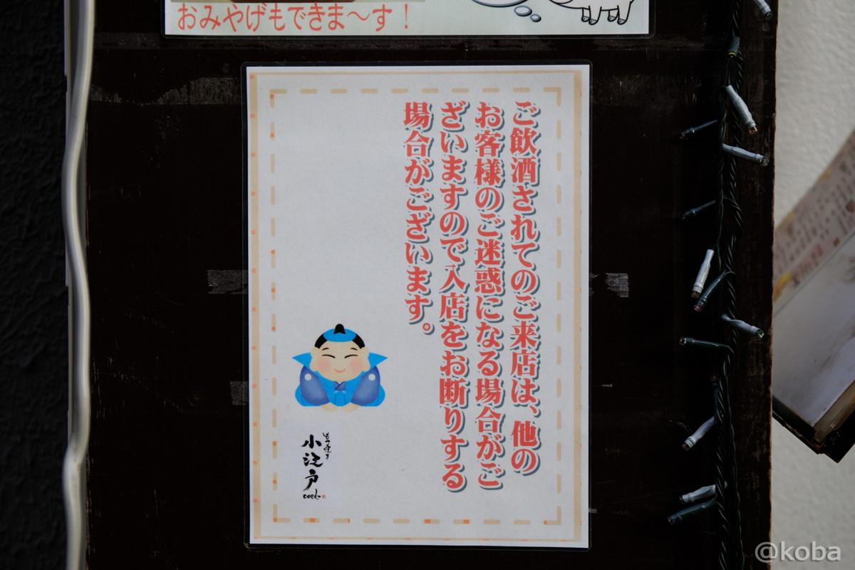 ※注意事項,貼り紙 東京 京成青砥駅 小江戸(coedo) もつ焼き 下町呑み歩き│こばフォトブログ