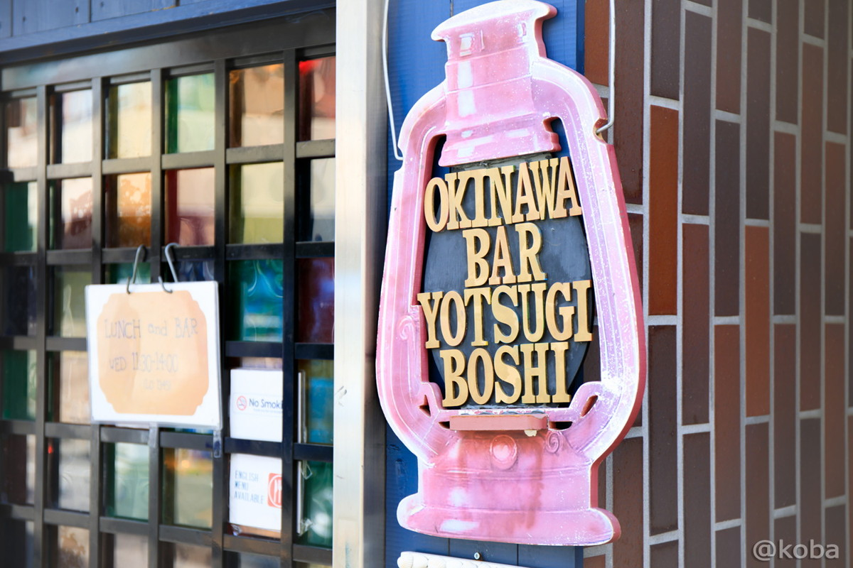 外観 看板の写真_東京食べ歩き 四つ木でお昼ご飯 沖縄そばヨツギボシ OKINAWA SOBA&BAR tokyo food Gourmet