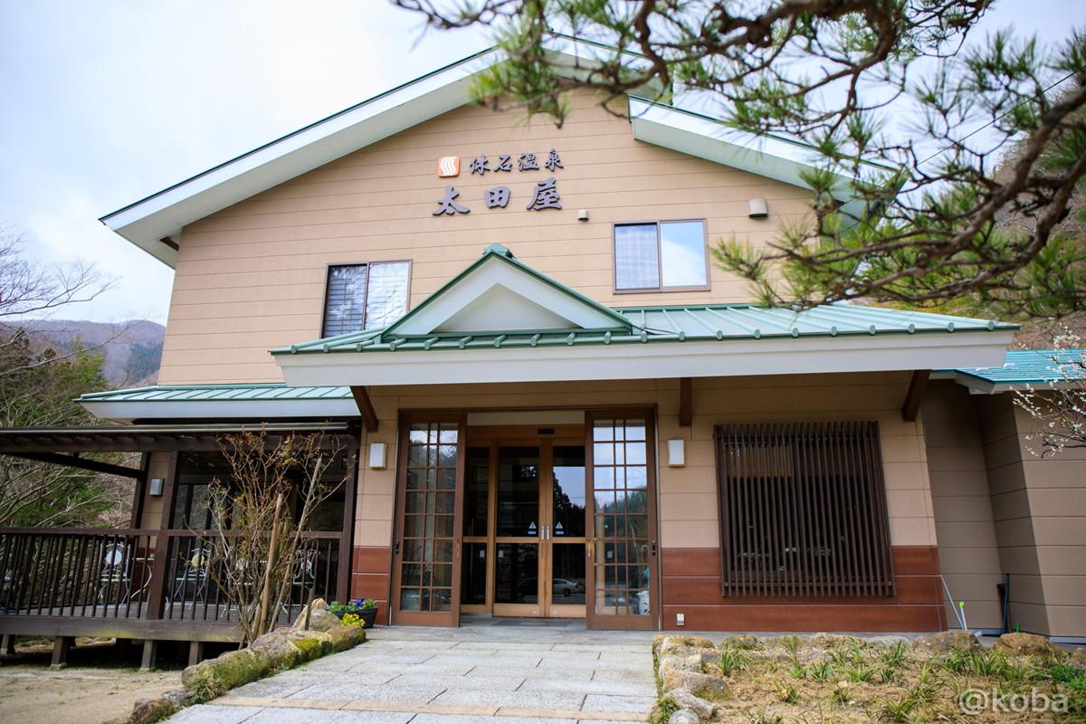 太田屋旅館(おおたやりょかん) 外観写真 日帰り温泉 福島県郡山市 休石温泉(やすみいしおんせん)