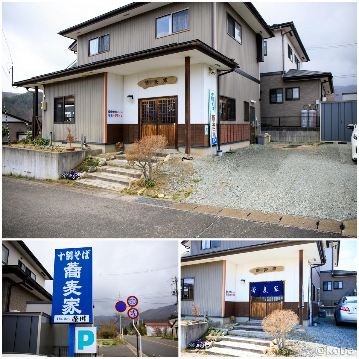 外観の写真 福島県郡山市 蕎麦家(そばや) 十割そばのお店